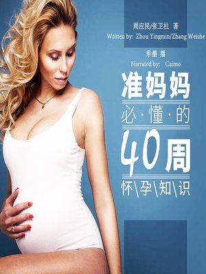 cover image of 准妈妈必懂的40周怀孕知识 (The 40-Week Pregnancy Knowledge that Expectant Mothers Must Understand)