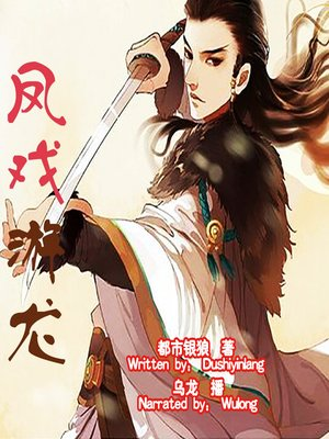 cover image of 凤戏游龙 (Phoenix Molest Playing Dragon)