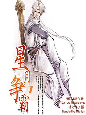 cover image of 星月争霸 1  (Fight of Moon and Star 1)