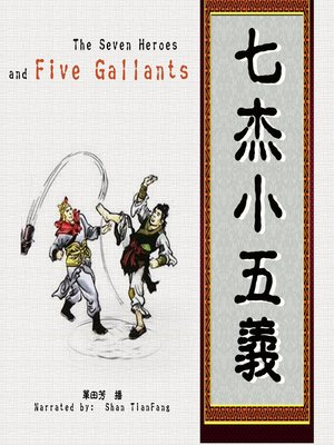 cover image of 七杰小五义 (The Seven Heroes and Five Gallants)