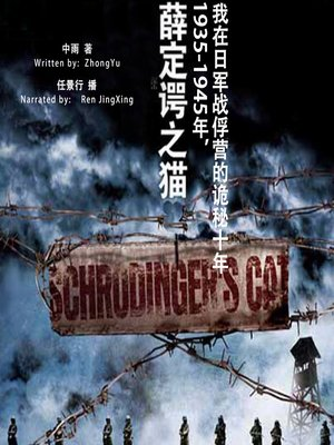 cover image of 薛定谔之猫:1935-1945年,我在日军战俘营的诡秘十年 (Schrodinger's Cat: Ten years in a Japanese Prison Camp from 1935 to 1945)