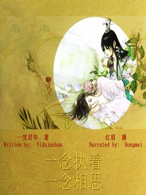 cover image of 一念执着,一念相思 (The Persistant Love)