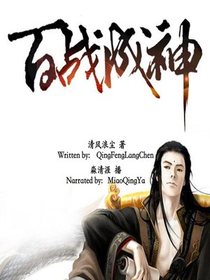 cover image of 百战成神 (The Seal Breaker)