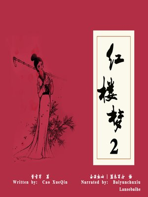 cover image of 红楼梦 下 (The Dream of the Red Chamber 2)