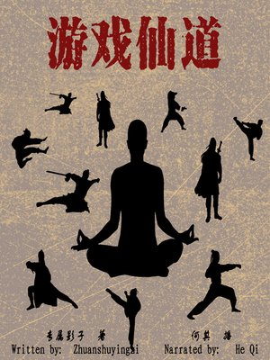 cover image of 游戏仙道 (Play in Fairy)