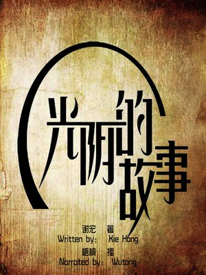 cover image of 光阴的故事 (The Story of Time)