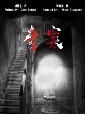 cover image of 奇案 (An Odd Case)