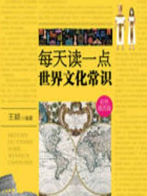 cover image of 每天读一点世界文化常识 (A Little World Culture Every Day)