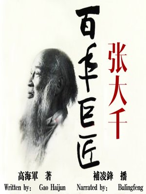cover image of 百年巨匠:张大千 (The Centennial Giant : Zhang Daqian)