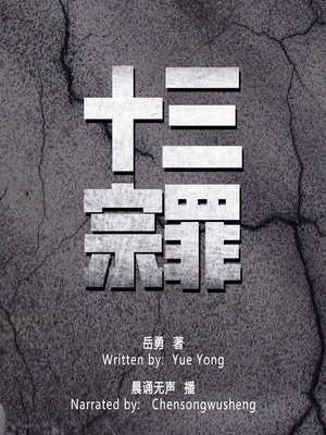 cover image of 十三宗罪 (Thirteen Crimes)