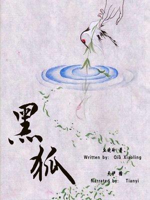 cover image of 黑狐 (The Black Fox)