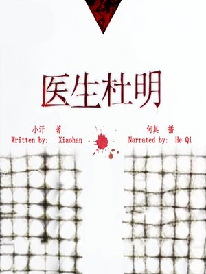 cover image of 医生杜明 (Doctor Du Ming)