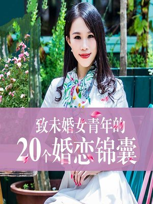 cover image of 致未婚女青年的20个婚恋锦囊 (20 Marriage Tips for Unmarried Young Women)