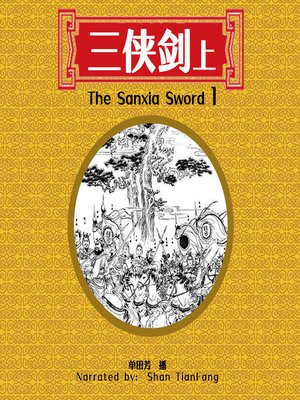 cover image of 三侠剑 1 (The Sanxia Sword 1)