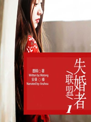 cover image of 失婚者联盟 1  (Alliance of Divorced 1)