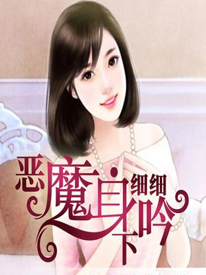 cover image of 恶魔身下细细吟 (The Demons Within)