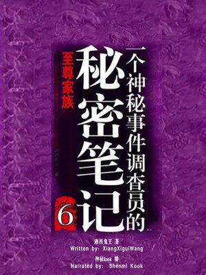 cover image of 一个神秘事件调查员的秘密笔记 6:至尊家族 (Secret Note by a Mystery Investigator 6: The Supreme Family)