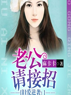 cover image of 旧爱逆袭:老公请接招 (Return of an Old Love)