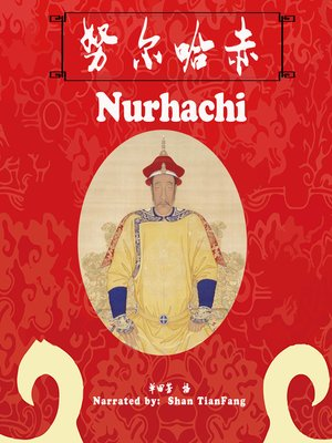cover image of 努尔哈赤 (Nurhachi)