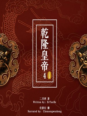 cover image of 乾隆皇帝 4: 天步艰难 (Emperor Qianlong 4: The Troubled State)