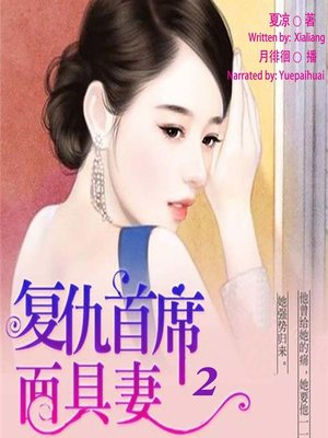 cover image of 复仇首席面具妻 2  (The Vindictive Chief and His Masked Wife 2)