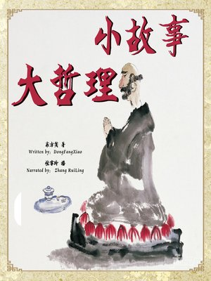 cover image of 小故事 大哲理 (Small Stories Makes a Big Philosophy)