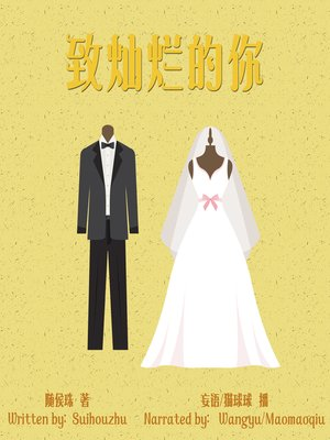 cover image of 致灿烂的你 (To Bright You)