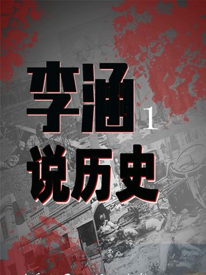 cover image of 李涵说历史 1 (Li Han Tells History 1)