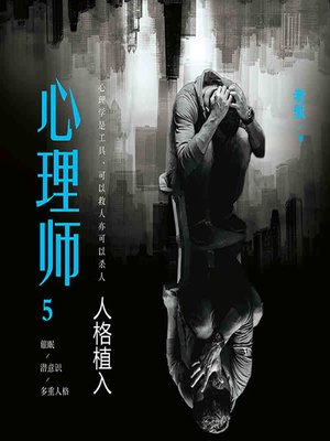 cover image of 心理师之人格植入 (The Psychologists)