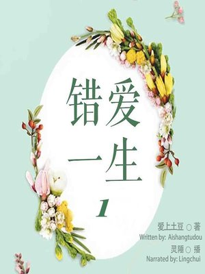 cover image of 错爱一生 1  (Wrong Love for a Lifetime 1)