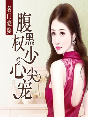 cover image of 名门豪娶:腹黑权少心尖宠 (Seven Years Later)