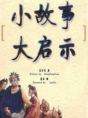 cover image of 小故事 大启示 (Small Stories Make a Big Revelations)