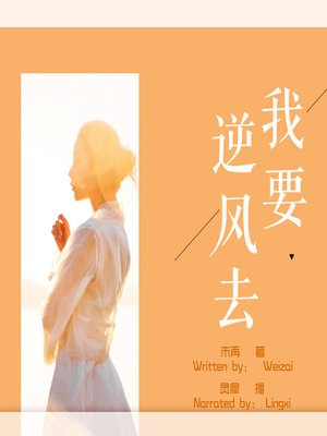 cover image of 我要逆风去 (I Am Going Against the Wind)