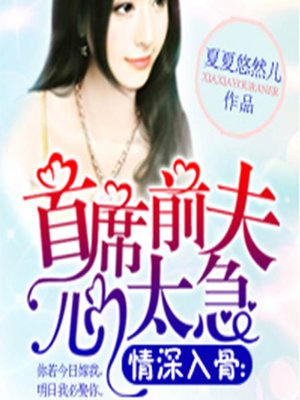 cover image of 情深入骨:首席前夫心太急 (Bone Deep)