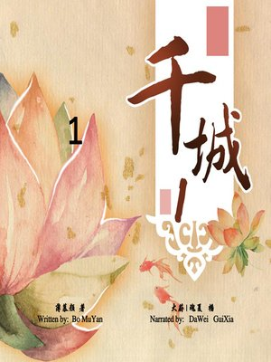 cover image of 千城 1 (The City of Hearts 1)