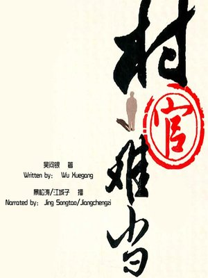 cover image of 村官难当 (Hardships of to be an Village Official)