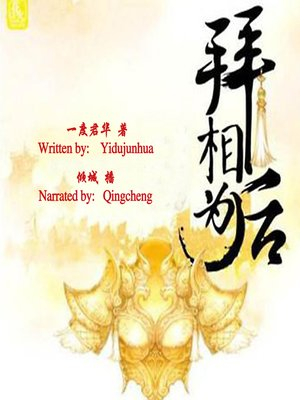 cover image of 拜相为后 (The Prime Minister Became Queen)