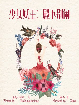 cover image of 少女妖王:殿下别闹 (Your Highness, Stop It)
