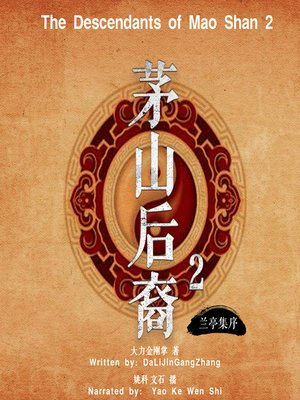 cover image of 茅山后裔 2:兰亭集序 (The Descendants of Mao Shan 2)