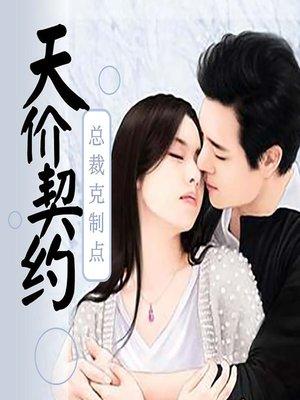 cover image of 天价契约,总裁克制点 (Overwhelmed)