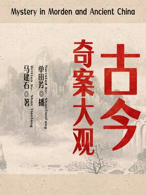 cover image of 古今奇案大观 (Mystery in Morden and Ancient China)