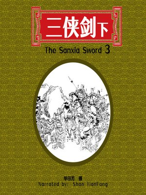cover image of 三侠剑 3 (The Sanxia Sword 3)