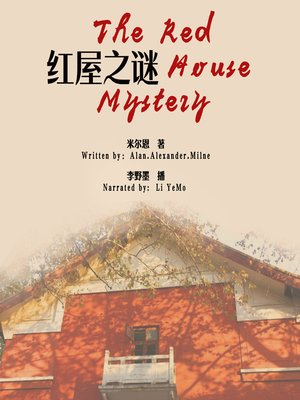 cover image of 红屋之谜 (The Red House Mystery)
