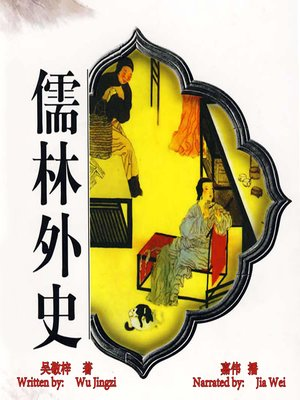 cover image of 儒林外史 (The Scholars)