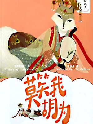 cover image of 莫笑我胡为 (Don't Laugh at Me)