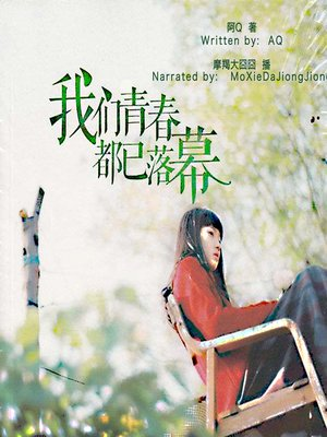 cover image of 我们青春都已落幕 (The End of Our Youth)