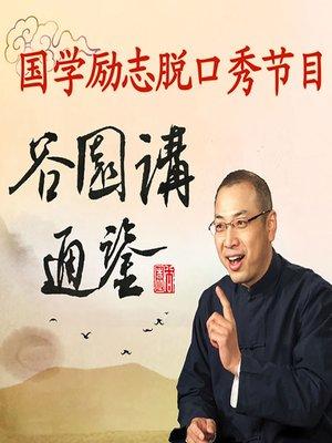 cover image of 谷园讲通鉴 (Gu Yuan Interprets ZiZhi Tongjian)