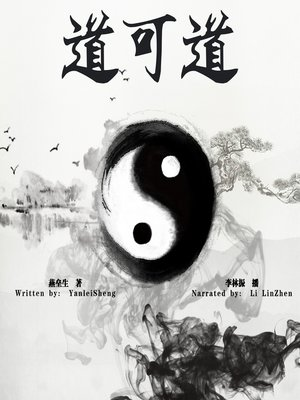 cover image of 道可道 (The Tao that Can Be Described)