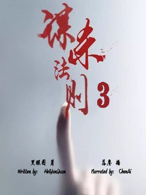 cover image of 谋杀法则 3 (The Murder Rule 3)