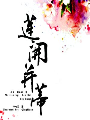 cover image of 莲开并蒂 (The Blessing of the Beloved)